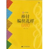 Knit Pattern Book